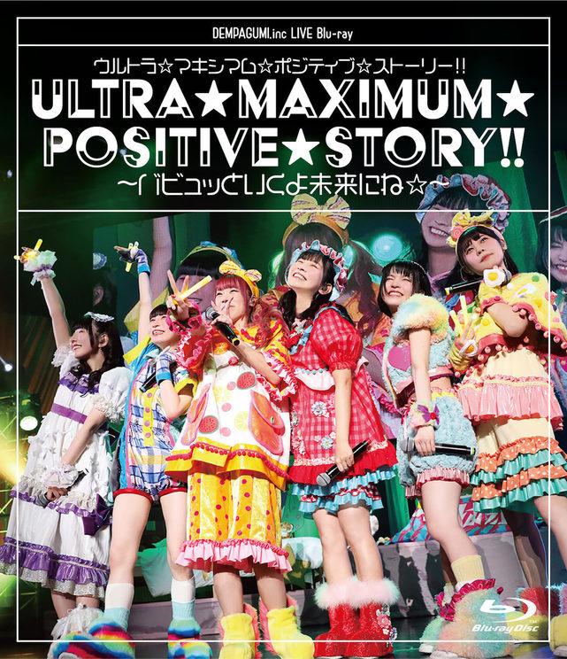 ライブBlu-ray『ウルトラ☆マキシマム☆ポジティブ☆ストーリー!! 〜バビュッといくよ未来にね☆〜』