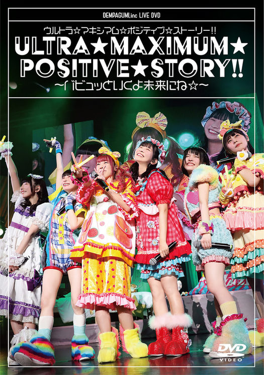 ライブDVD『ウルトラ☆マキシマム☆ポジティブ☆ストーリー!! 〜バビュッといくよ未来にね☆〜』