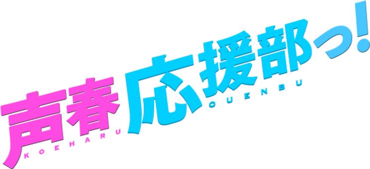 無料公式応援サイト『声春応援部っ!』