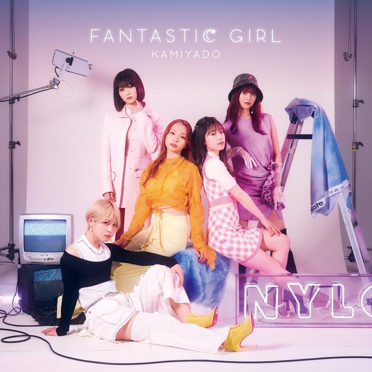 ニューシングル「FANTASTIC GIRL」ジャケット写真