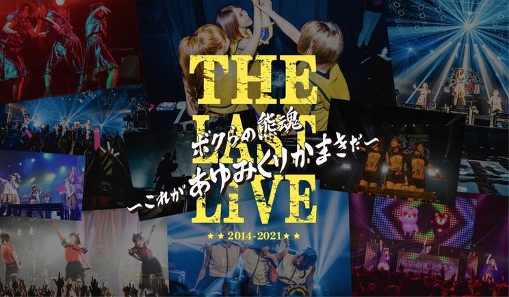 <ボクらの熊魂 THE LAST LIVE〜これが あゆみくりかまき だ〜>