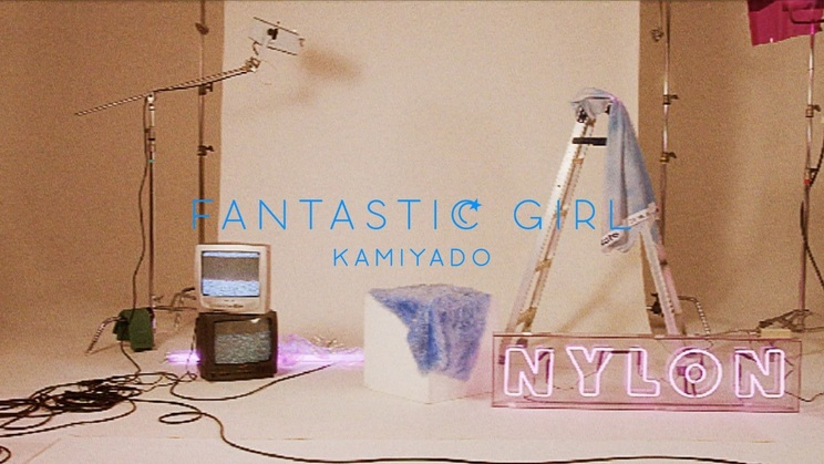 「FANTASTIC GIRL」MVより