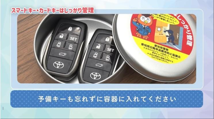 動画『自動車盗難対策啓発』より