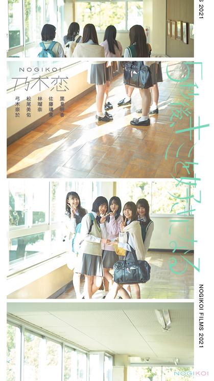 (C)乃木坂46LLC/Y&N Brothers Inc. (C)allfuzInc./10ANTZ Inc.