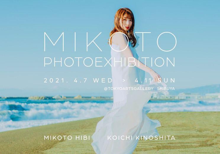 写真展<MIKOTO PHOTOEXHIBITION>