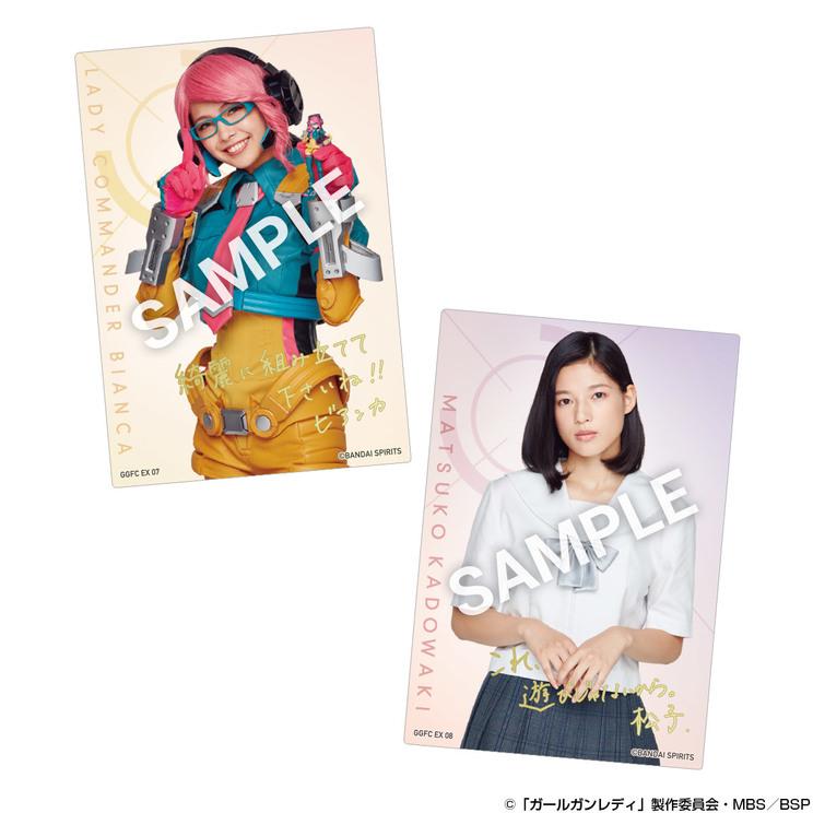 レディコマンダービアンカ(寺本莉緒) 特典限定カード2枚