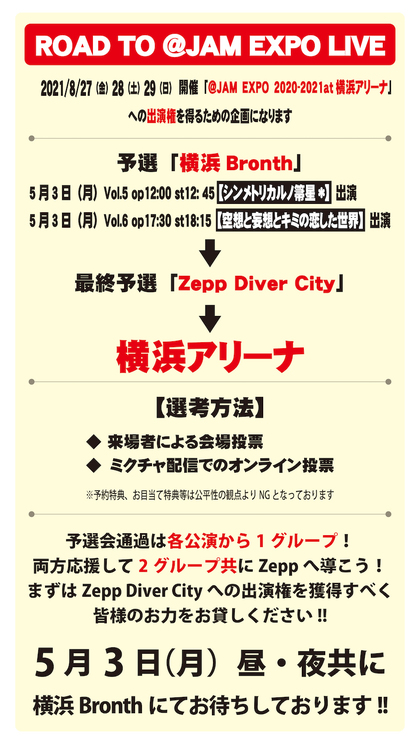 <ROAD TO @JAM EXPO 2020-2021 LIVE Vol.6>