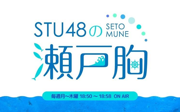 Kiss FM KOBE『STU48の瀬戸胸』