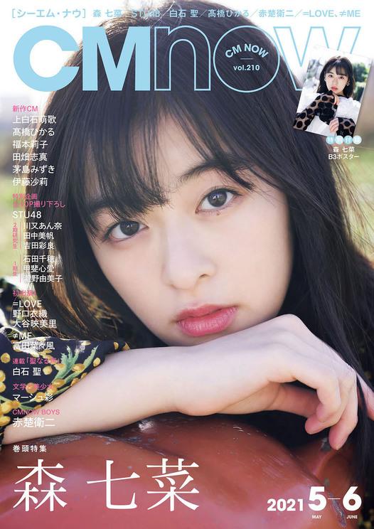 『CMNOW vol.210』表紙((C)矢西誠二/CMNOW)