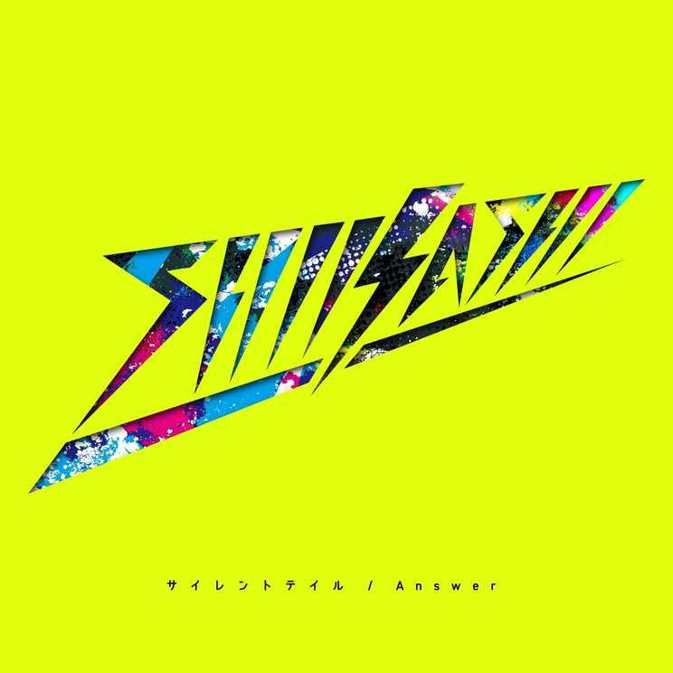 SHIKASHI「サイレントテイル/Answer」CDジャケット