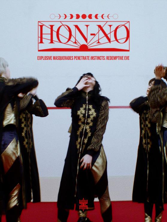 「HON-NO」MVより