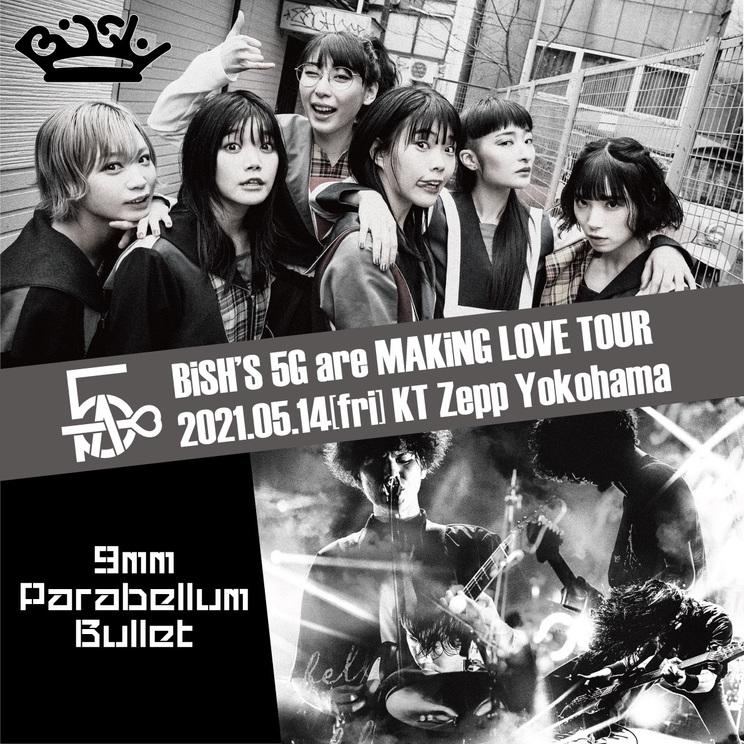 BiSH<BiSH'S 5G are MAKiNG LOVE TOUR>より