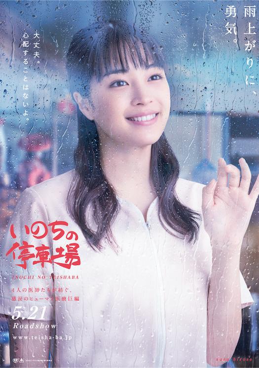広瀬すずキャラクターポスター ©2021「いのちの停車場」製作委員会