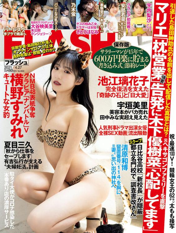 『FLASH』1600号
