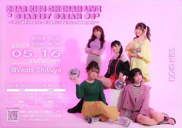 """ワンマンライブ<DEAR KISS ONEMAN LIVE""""DEAREST DREAM #8""""〜「ダンスはキスのように、キスはダンスのように」release party 〜>"""