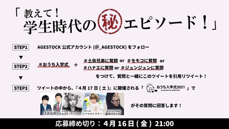 <おうち入学式 presented by AGESTOCK>