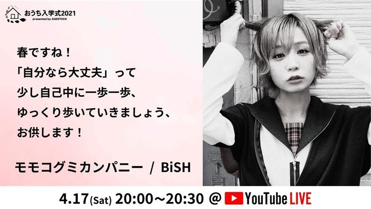 モモコグミカンパニー(BiSH)