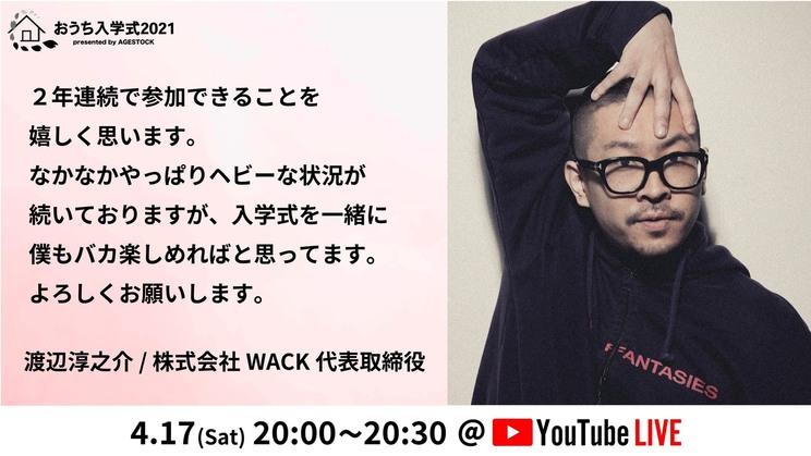 渡辺淳之介(株式会社WACK 代表取締役)