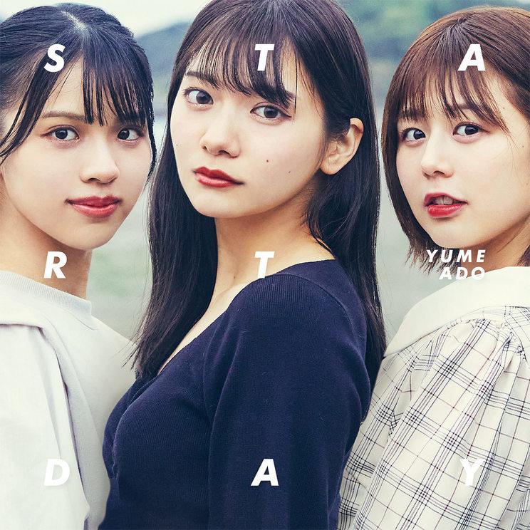 「START DAY」通常盤【CD】Type-C