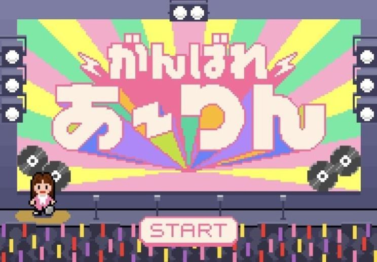 レトロミニゲーム『がんばれあーりん』