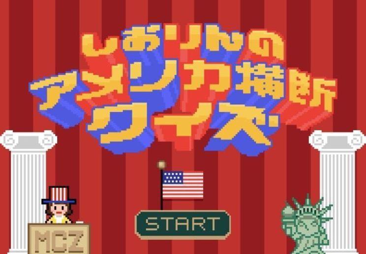 レトロミニゲーム『しおりんのアメリカ横断クイズ』