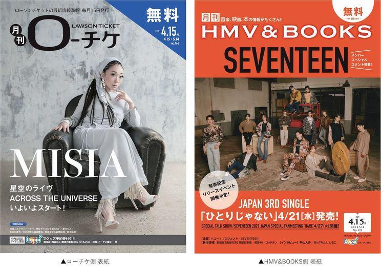 『月刊ローチケ/月刊HMV&BOOKS』4月号