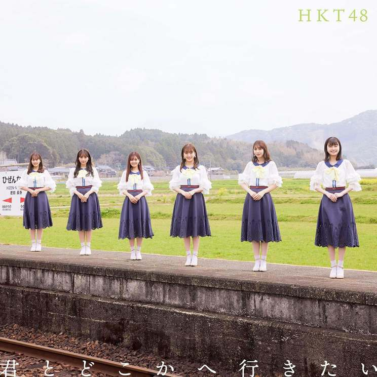 HKT48 14thシングル「君とどこかへ行きたい」Type B(©Mercury)