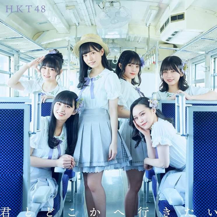 HKT48 14thシングル「君とどこかへ行きたい」Type C(©Mercury)