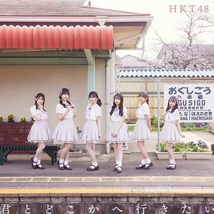HKT48 14thシングル「君とどこかへ行きたい」Type D(©Mercury)