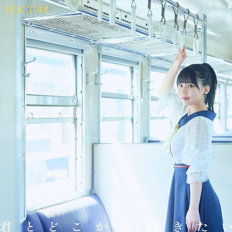 HKT48 14thシングル「君とどこかへ行きたい」劇場盤Type A(©Mercury)