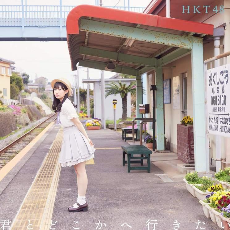 HKT48 14thシングル「君とどこかへ行きたい」劇場盤Type B(©Mercury)