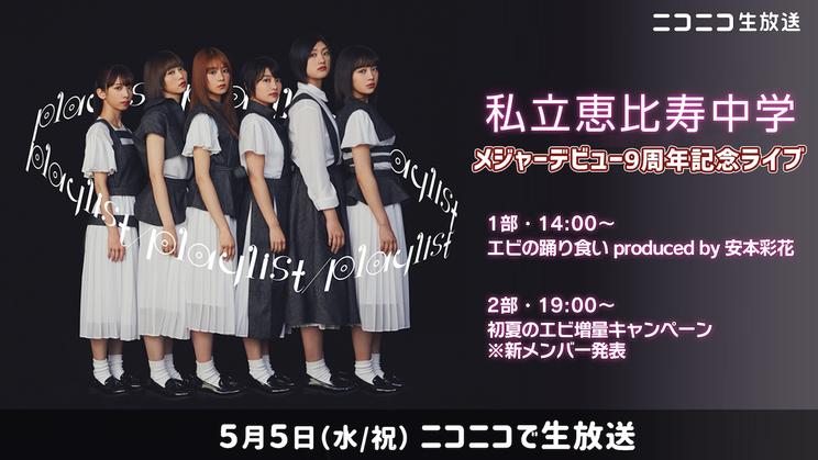 <私立恵比寿中学メジャーデビュー9周年記念ライブ>