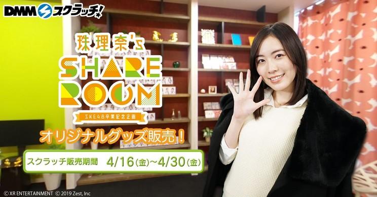 松井珠理奈卒業記念企画「珠理奈's SHARE ROOM」限定スクラッチ