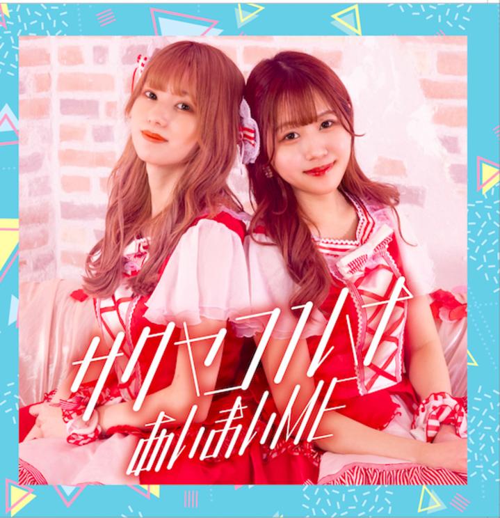 サクヤコノハナ 2ndシングル「あいまいME」Type Bジャケット