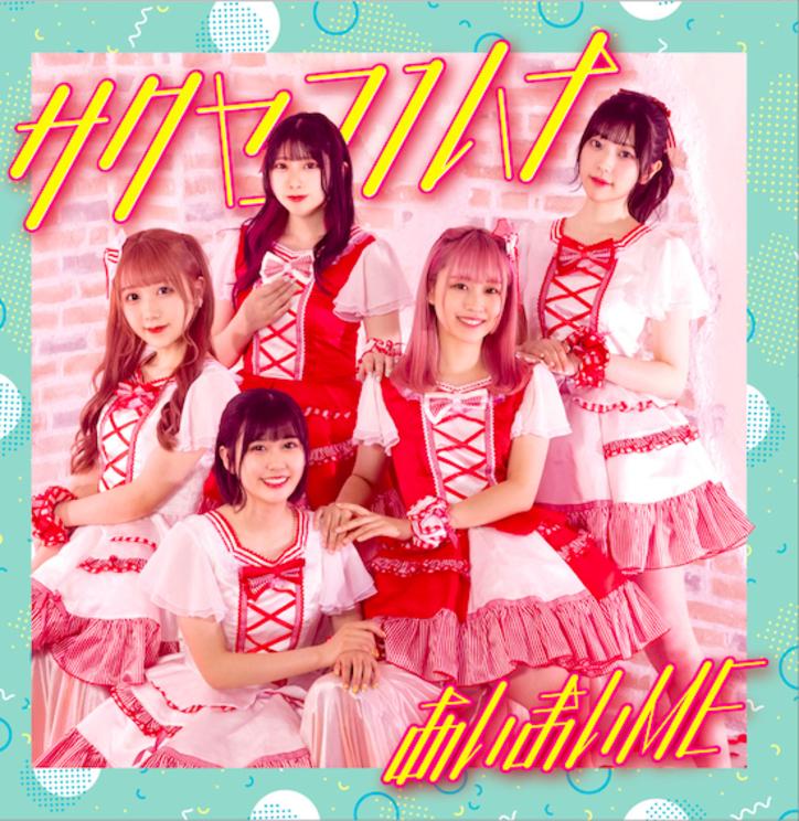 サクヤコノハナ 2ndシングル「あいまいME」Type Cジャケット