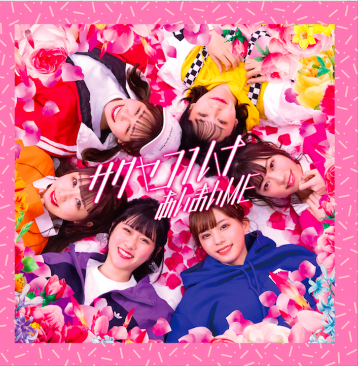 サクヤコノハナ 2ndシングル「あいまいME」Type Dジャケット