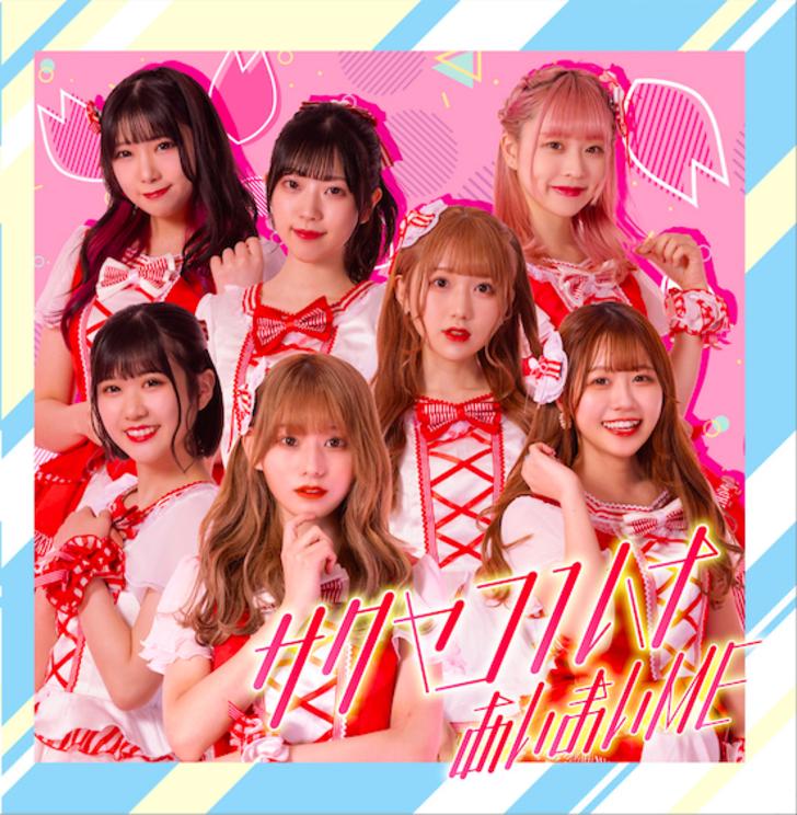 サクヤコノハナ 2ndシングル「あいまいME」Type Eジャケット