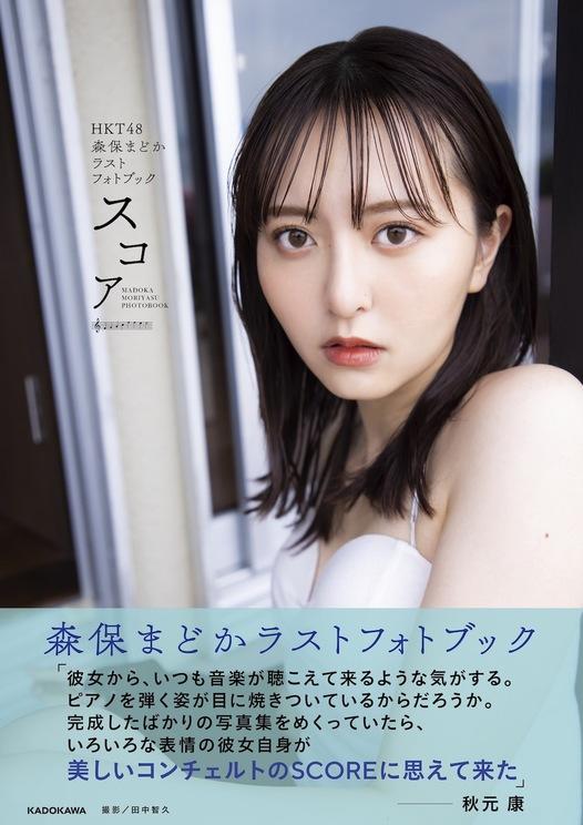 『HKT48 森保まどかラストフォトブック スコア』表紙&帯((C)KADOKAWA (C)Mercury PHOTO/TANAKA TOMOHISA)