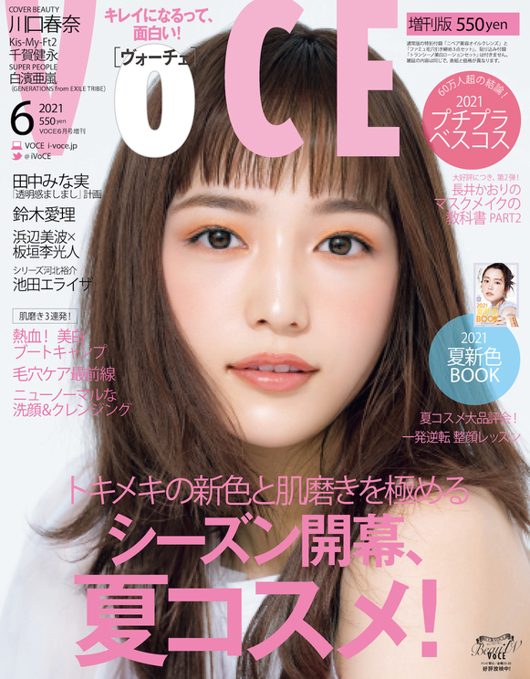 『VOCE』2021年6月号増刊 表紙