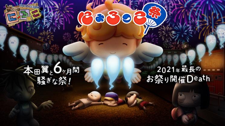 <にょろっこ祭>