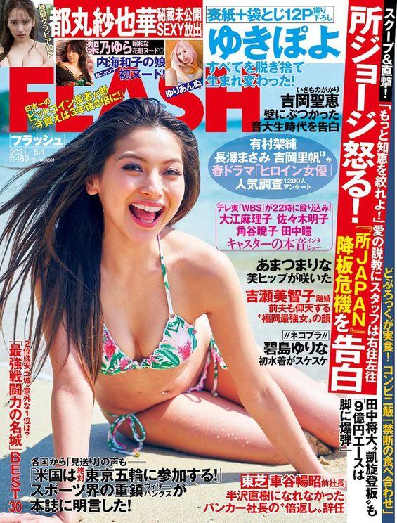 『FLASH』1601号
