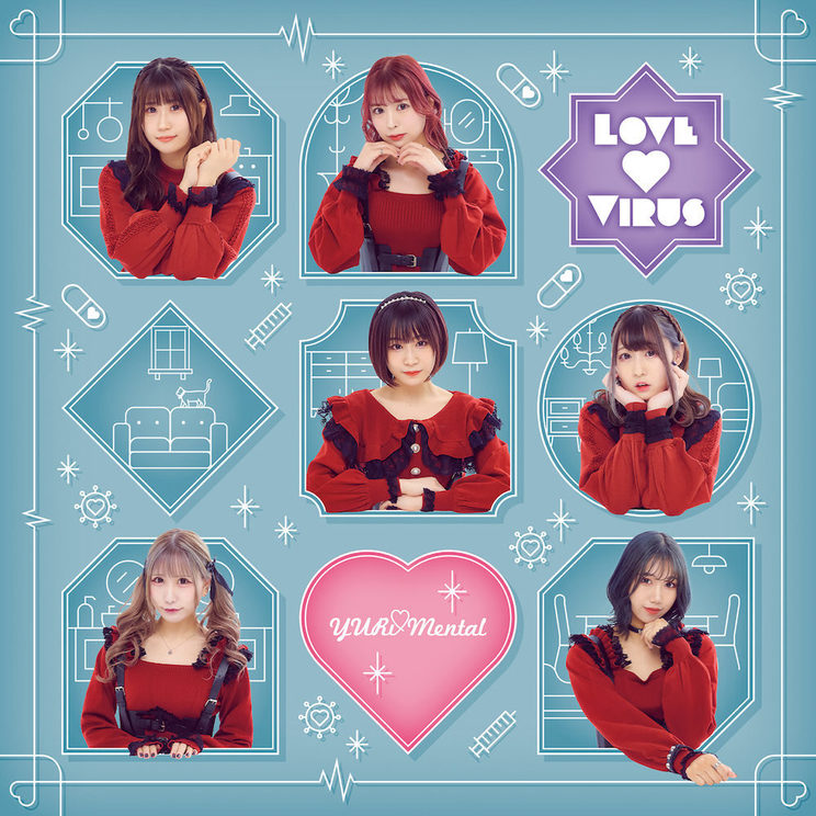 YURiMental 1st EP『Love♡Virus』Type-Cジャケット