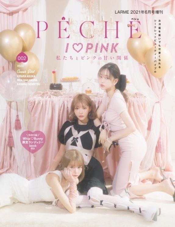 『PECHE 002』