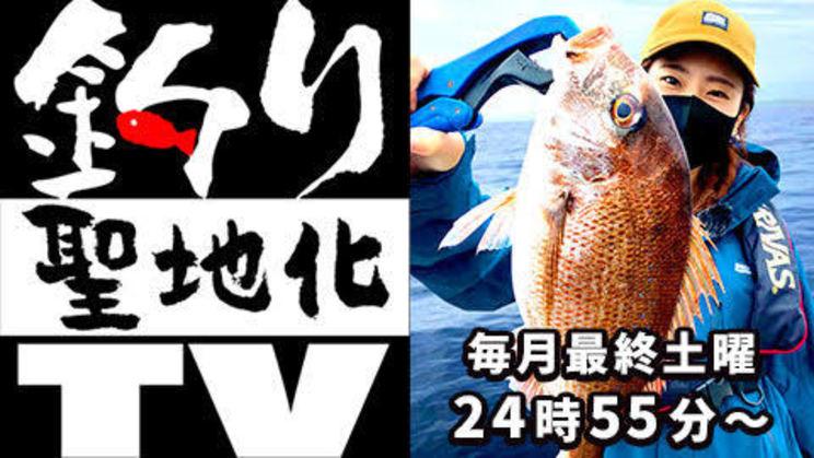 『釣り聖地化TV』