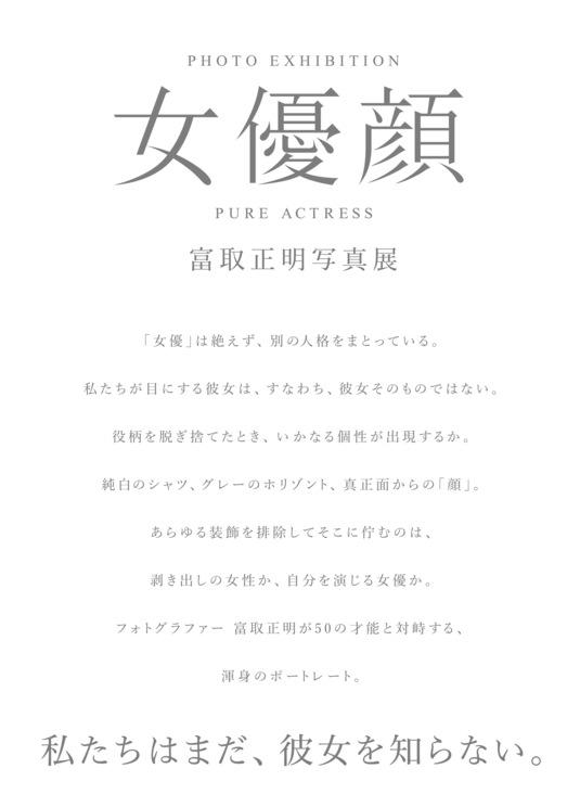 フォトグラファー・富取正明が女優50人を撮りおろした写真展<女優顔>