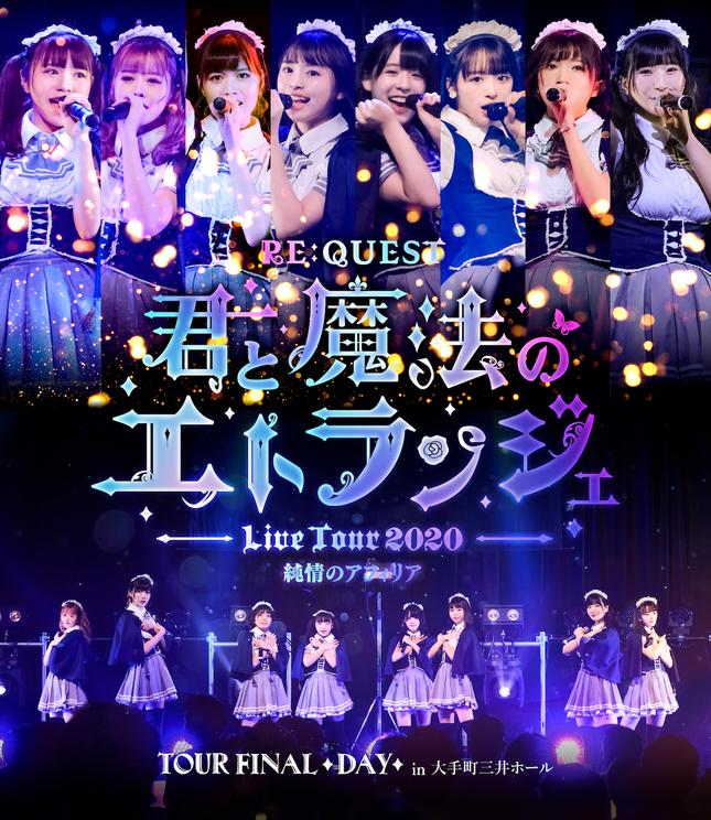 『純情のアフィリア ワンマンツアー2020 RE:QUEST -君と魔法のエトランジェ- TOUR FINAL -DAY-』Blu-ray