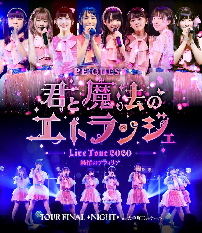 『純情のアフィリア ワンマンツアー2020 RE:QUEST -君と魔法のエトランジェ- TOUR FINAL -NIGHT-』Blu-ray