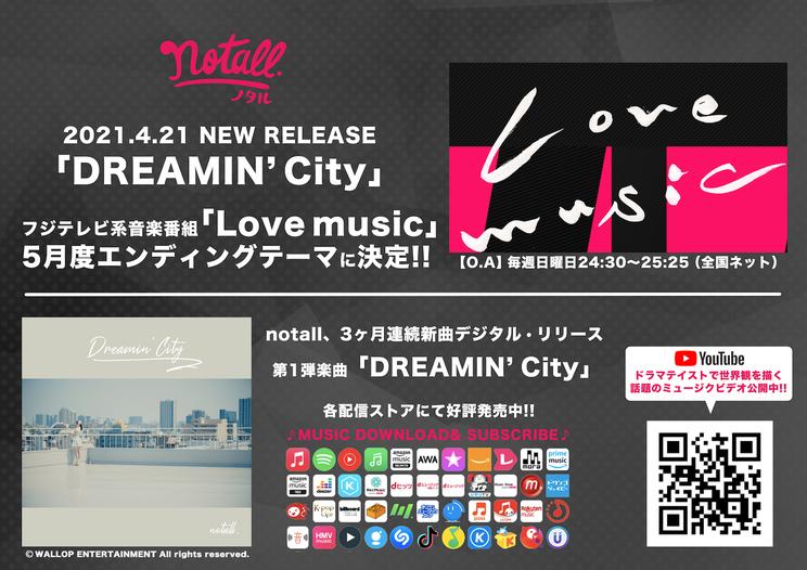 新曲「DREAMIN' City」がフジテレビ系音楽番組『Love music』の5月エンディングテーマに決定