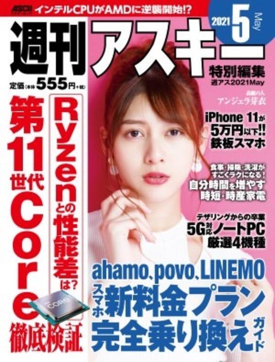 アンジェラ芽衣『週刊アスキー特別編集 週アス2021May』