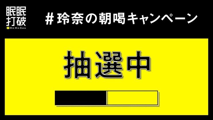 武田玲奈×眠眠打破